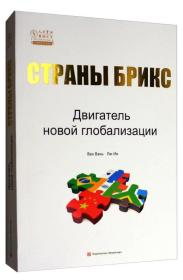 9787510464065-ha-金砖国家:新全球化的发动机(俄文)