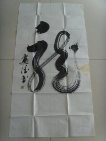 田迷德:书法:龙(河南省内黄县名家)(参展作品)