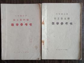 六年制小学语文第四、五册教学参考书(两本合售)1988年,1989年