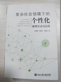 复杂社会情境下的个性化推荐方法与应用
