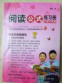阅读公式练习册(小学中年级)