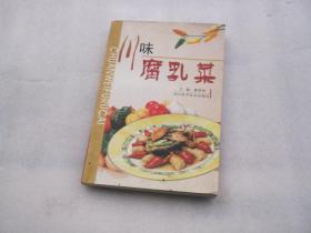 川味腐乳菜