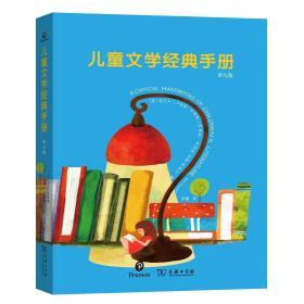 儿童文学经典手册第九版