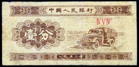 纸分币—1分纸分币  冠号454  ⅣⅤⅣ   品相如图