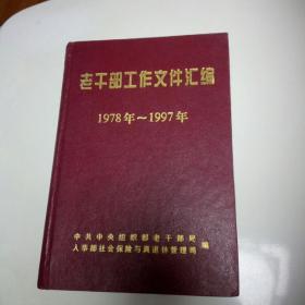 老干部工作文件汇编1978年至1997年。