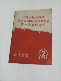 山东广播1975年第2期【中华人民共和国第四届全国人民代表大会第一次会议文件】带语录2616