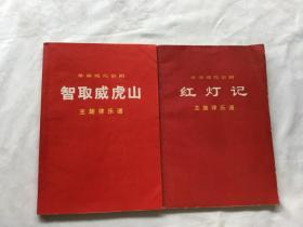革命现代京剧 智取威虎山 主旋律乐谱