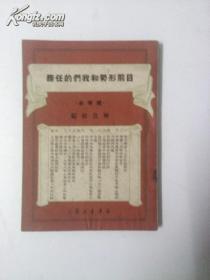 1949年解放社出版标准本[[目前形势和我们的任务: 毛泽东等 品好