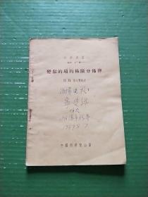 变叙的项的极限分布律(自然旧)书内有少许划线笔迹