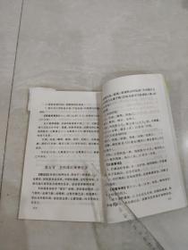 中华传统医学丛书:中国针术临床实践