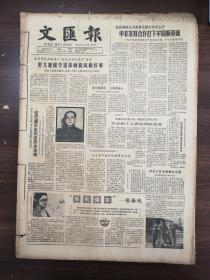 (原版老报纸品相如图)文汇报  1983年3月1日——3月31日  合售
