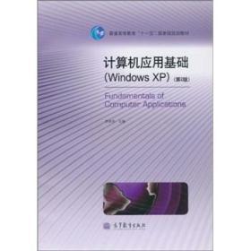 計算機應用基礎:Windows XP