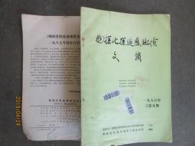 物探化探遥感地质文摘1986.5