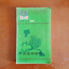 中国名茶传奇