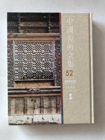中国美术全集52 建筑艺术编 居民建筑  布脊精装无函套小8开 图书图片是实物拍摄