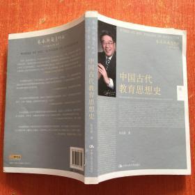 中国古代教育思想史 卷一