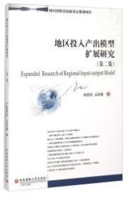 四川省图书出版重点规划项目:地区投入产出模型扩展研究(第二版)