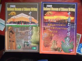 中国文字博物馆 2009 年第一期(创刊号)第二期,二本 首届中国文字发展纪念甲骨文发现110周年学术讨论会论文集