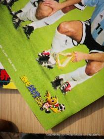 球迷偶像第一刊 当代体育2002年第17期  有海报
