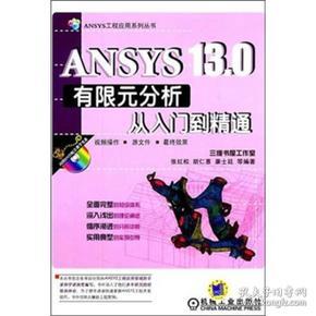 ANSYS 13.0有限元分析从入门到精通