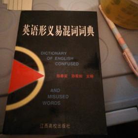 英语形义易混词词典