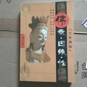 尘世佛缘(全六册)