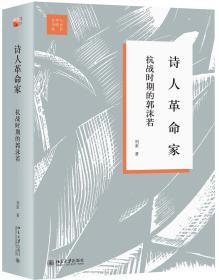 诗人革命家:抗战时期的郭沫若