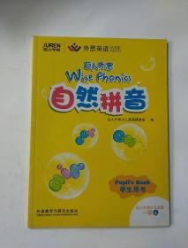 巨人外思自然拼音 学生用书一级4