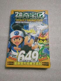 神奇宝贝:超级官方精灵完整收录 649 完整编号(未开封)
