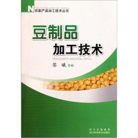 豆制品加工技术。