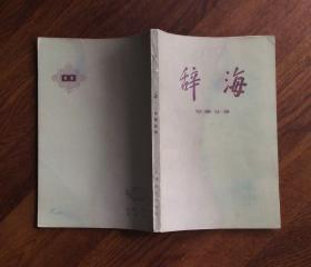 辞海--军事分册
