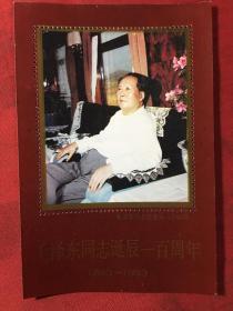 毛泽东同志诞辰一百周年纪念邮票 1893-1993〔毛泽东同在金华〕坐像邮票少见