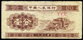 纸分币—1分纸分币  冠号550  ⅤⅤⅩ    品相如图