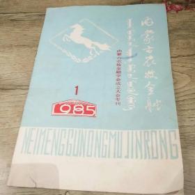 内蒙古农牧金融1985.1内蒙古农牧金融学会成立大会专刊