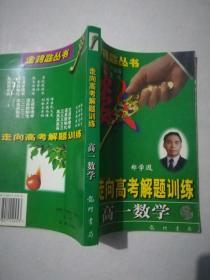 走向高考解题训练 金钥匙丛书 高一数学
