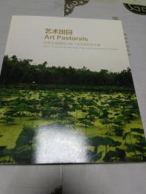 艺术田园 居住在成都锦江区三圣花乡的艺术家