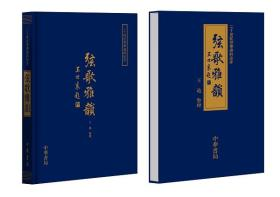 全新正版 弦歌雅韵 王迪整理 中华书局