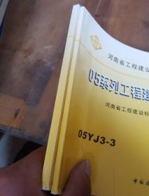 河南省工程建设标准设计 05系列工程建设标准设计图集05YJ1+05YJ3-3  2本合售