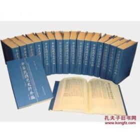 中华民国史史料三编(16开精装 全八十册)
