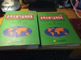 新编世界含油气盆地图集(上下册) 大16开,精装