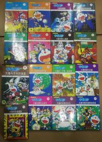 超长篇机器猫哆啦A梦(1~24)册全  第九册后配的
