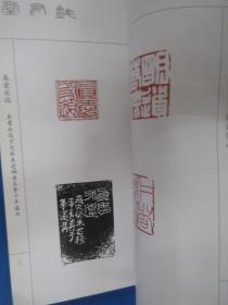 李长贵篆刻选