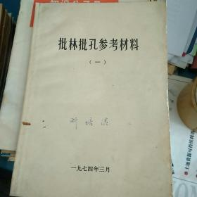 批林批孔参考材料(一)   1974