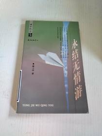 永结无情游——海外纪行丛书