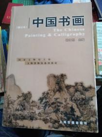 中国书画 杨仁恺,本书详细论述了魏晋以来流传至今的中国古代书画作品,对中国书画的源流、派别及历代书画家的作品、技法均作了详尽的介绍,同时还论及书画家的钤印、押署和题跋,对书画的欣赏和鉴定具有指导意义。