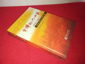 《光辉的六十载1949-2009上海历史统计资料汇编》