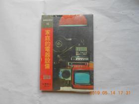 33450好家庭丛书10《家庭的电器设备》
