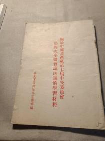 关于中国共产党第七届中央委员会第四次全体会议决议的学习材料