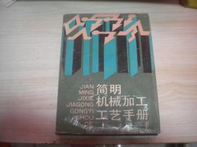 简明机械加工工艺手册(16开精装)