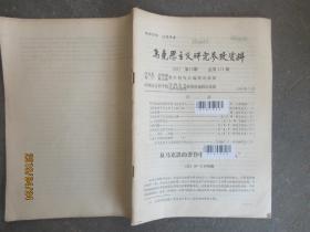 马克思主义研究参考资料1983.15